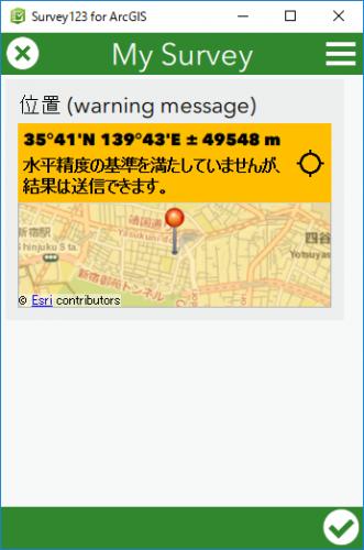 新しく bind::esri:warning 列が追加
