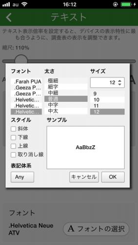 アプリのフォント変更