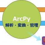 Python を使って作業の効率化を図ろう!①:ArcPy の基礎