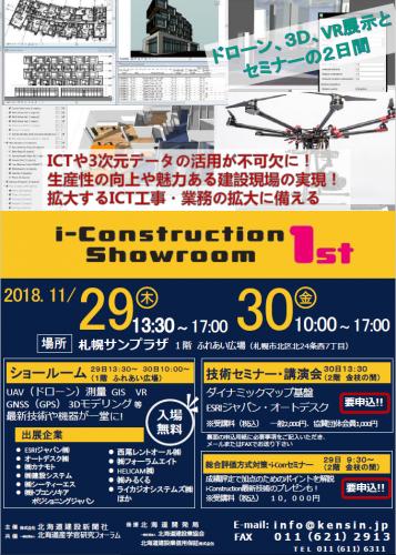 i-Construction Showroom