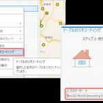 ArcGIS Online のサービス クレジットを賢く使う 4 つのコツ