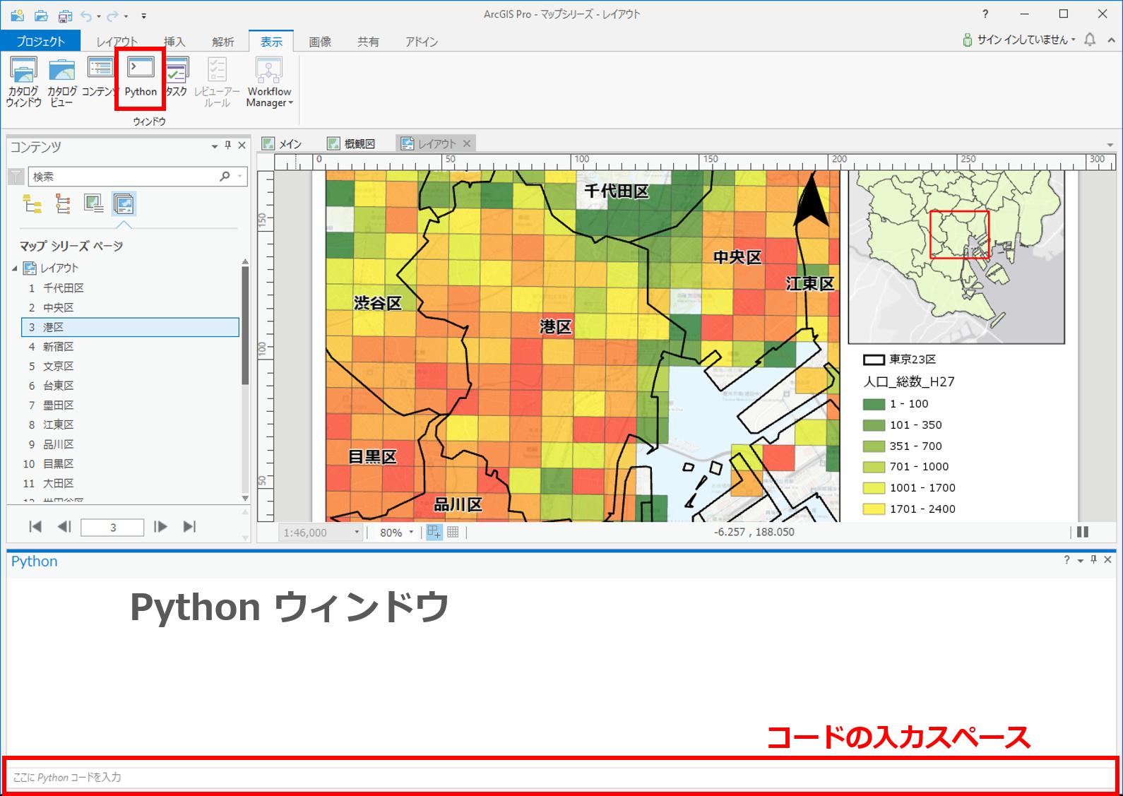 データ ドリブン ページがなくなった!? ArcGIS Pro マップ