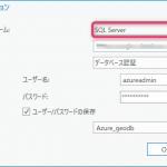 Azure SQL Database でエンタープライズ ジオデータベースが利用できます!