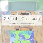 小中高の先生向けサイト「GIS in the Classroom」を公開!