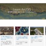 実践的なテーマで効率的に ArcGIS の操作方法を学習しよう!学習コンテンツ サイト Learn ArcGIS のご紹介