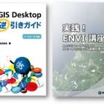 第 8 回 GIS コミュニティフォーラム:書籍限定特別 Sale !!