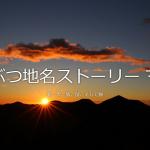 干支の漢字が含まれる地名で探る、人と動物の関係