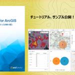 Insights for ArcGIS のチュートリアル公開!