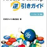 書籍 『ArcGIS Desktop逆引きガイド』の操作ムービー公開