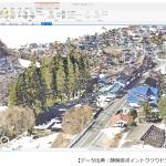 LIDAR データを活用しよう!:LAS データの分類とフィルタリング
