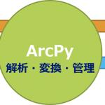 ArcGIS の Python でのマルチプロセス処理
