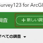サポート・トレーニング担当者に訊く ! ArcGIS Pro を使うメリットは ? ― 予告編: Survey123 for ArcGIS でアンケートを作成してみた