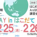 GIS Day in はこだて 2019 を開催しました!