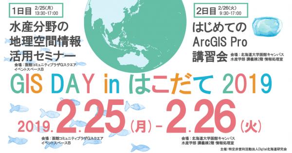 GISDAYin函館_1