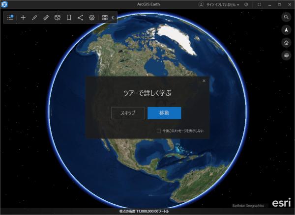 ArcGIS Earth 日本語