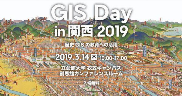 GIS Day in 関西
