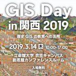 GIS Day in 関西 2019 が開催されました!