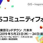 第 15 回 GISコミュニティフォーラム参加登録開始!!