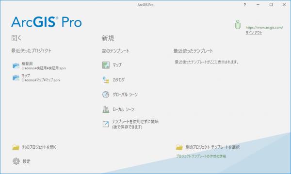 ArcGIS Pro 開始ページ