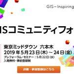 第 15 回 GIS コミュニティフォーラム見どころ紹介 第 5 弾 プレフォーラム編