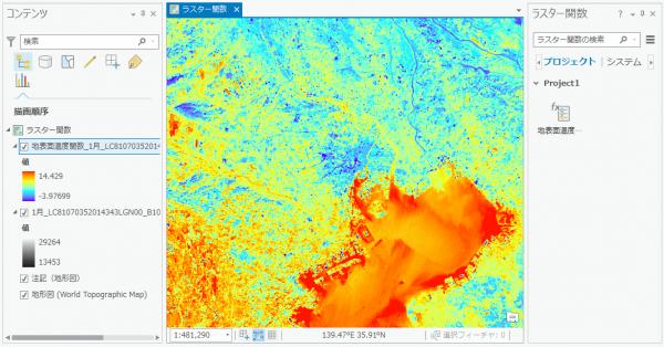 画像データの高速な解析処理ツール「ラスター関数」