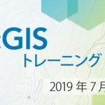 2019 年 7 月~ 9 月の定期トレーニング スケジュールを公開。ArcGIS Proのコースが充実!