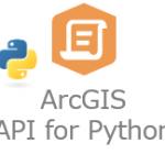 ArcGIS API for Python のコアコンセプト その1:Python、API、そしてREST