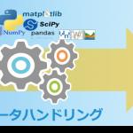 ArcGISユーザーのためのデータハンドリング ~さまざまなデータ活用の第一歩~
