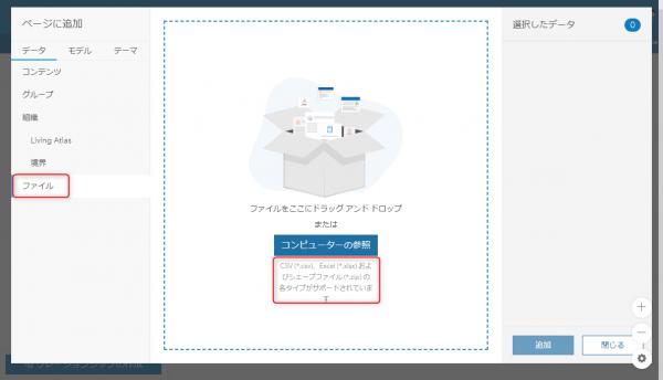 シェープファイルのアップロード
