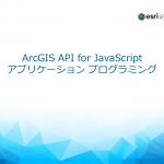 JavaScript トレーニングがリニューアルします!