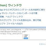 大阪で ArcGIS Pro と Python のトレーニングを初開催!