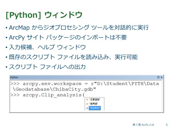大阪で ArcGIS Pro と Python のトレーニングを初開催