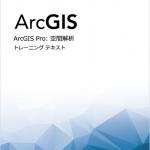 新トレーニング コース「ArcGIS Pro : 空間解析」を開講します!
