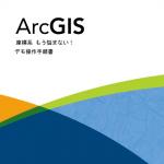 ArcGIS Pro 版の「座標系 もう悩まない!」のデモ操作手順書を公開しました