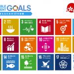 SDGs をテーマにしたストーリー マップ コンテスト開催のお知らせ