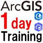 1 日で ArcGIS を学べるトレーニング コース