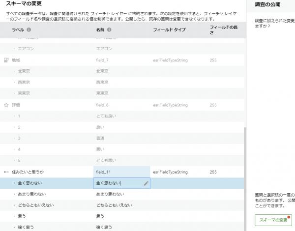 選択肢の文字の日本語化