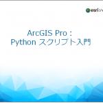 新トレーニングコース「ArcGIS Pro: Python スクリプト入門」を開講します!