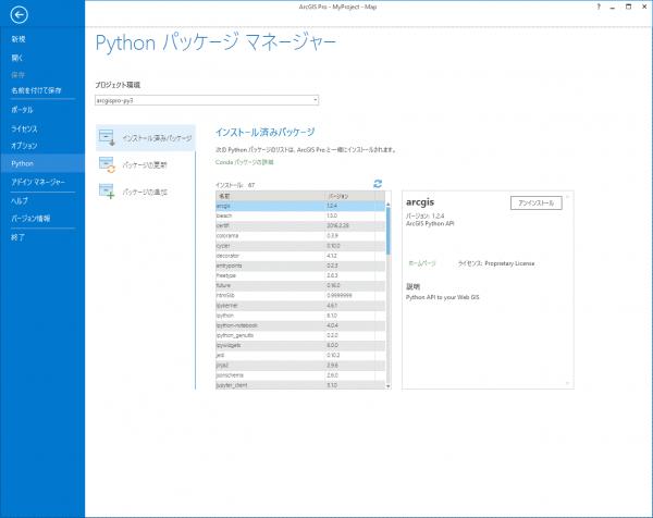 ArcGIS Proに標準搭載されたPython パッケージマネージャ