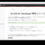 開発リソース集リニューアルのお知らせ