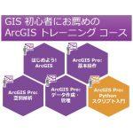 GIS 初心者にお薦めの ArcGIS トレーニング コース