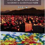 ArcGIS Pro を学ぶための本 『五訂版 GIS と地理空間情報 ArcGIS 10.7 と ArcGIS Pro 2.3 の活用』