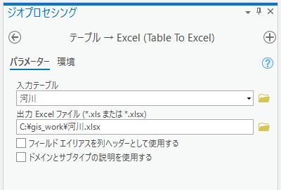 テーブル→Excel