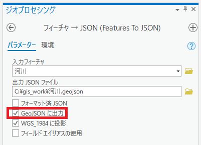 フィーチャ→JSON