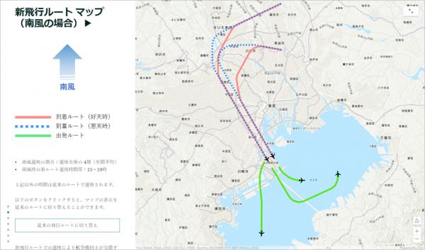 新飛行ルートマップ