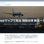 羽田空港の新飛行ルートをテーマにしたストーリー マップを公開