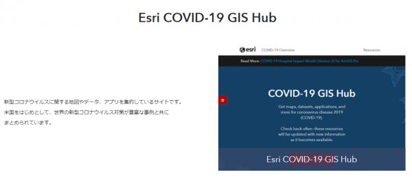 Esri_COVID-19_GIS_Hub