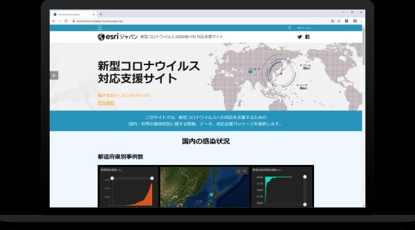 新型コロナウイルス対応支援サイト