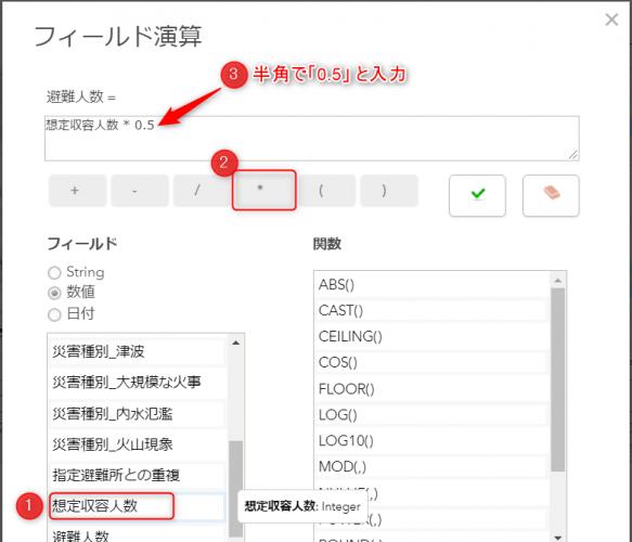 フィールド演算_4_例2