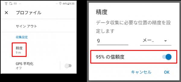 95 % 信頼度の設定の追加
